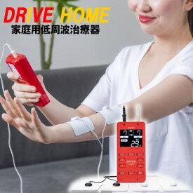 [限定20%OFFクーポン]電気刺激 DRIVE-HOME 家庭用低周波治療器 デンケン【送料無料】