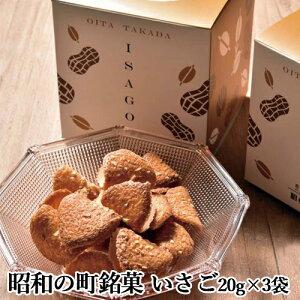 江戸時代から100年以上にわたり愛され続けているお菓子 高田いさご(小箱) 20g×3袋 香ばしい落花生の風味とサクサクした食感 豊後高田市観光まちづくり