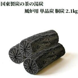 茶の湯炭(菊炭)専門の窯元 国東製炭の 風炉用 単品炭 胴炭 小箱 2.1kg【送料無料】