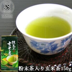 『吉四六の里』の有機緑茶のうま味ベース 抹茶入玄米茶 150g コクが調和した玄米茶 合鴨農法玄米使用 国産茶 有機栽培茶葉 高橋製茶
