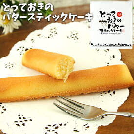 [限定20%OFFクーポン]こんがり&しっとり とっておきのバタースティックケーキ 8本入り 南阿蘇 山田牧場のバター使用 洋菓子 焼き菓子 フードスタッフ
