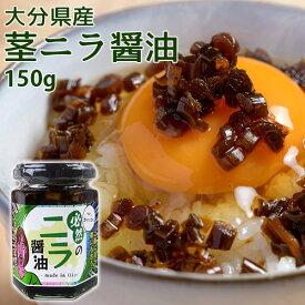 [限定20%OFFクーポン]大分県産にらをたっぷり使用 必然のニラ醤油 150g オリジナル九州醤油 韮の茎部分 万能調味料 ご飯のお供 Log Style
