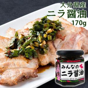 大分県産にらをたっぷり使用 みんなのニラ醤油 170g 食べる調味料 オリジナル九州醤油 万能調味料 ご飯のお供 Log Style