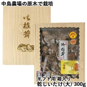 [限定20%OFFクーポン]中島農場の原木で栽培 乾しいたけギフト 300g 大きさと肉の厚さ (大) 中島農場【送料無料】