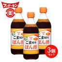 [限定20%OFFクーポン]フンドーキン 甘口ごま風味ぽん酢 360ml×3個セット 【送料無料】