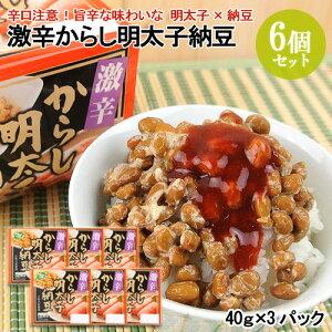 小粒大豆使用 激辛からし明太子納豆(40gx3) 6個セット 環境に優しいサステナブルな生産方法で作られた大豆 二豊フーズ【送料無料】