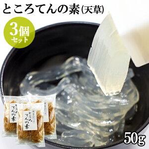 磯の香りがいっぱいところてんの素(天草)50g×3個セット 紅藻類 海藻 山忠 【送料無料】