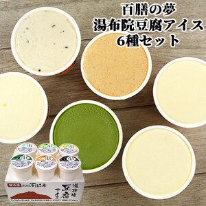 [限定20%OFFクーポン]国産大豆使用 湯布院で作った豆腐のアイス 湯布院豆腐アイス(きなこ バニラ かぼす 抹茶 ごま ゆず) 三洋産業【送料無料】