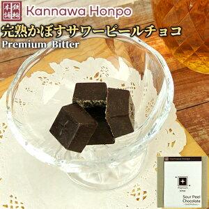 セミドライのかぼすピール使用 Sour Peel Chocolate (Gold Kabosu) Premium Bitter 4個入 ベルギー産 ビターチョコレート [鉄輪本舗]
