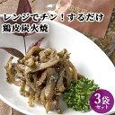 鶏皮炭火焼 100g×3 九州山の幸セレクション 由紀ノ屋【送料無料】
