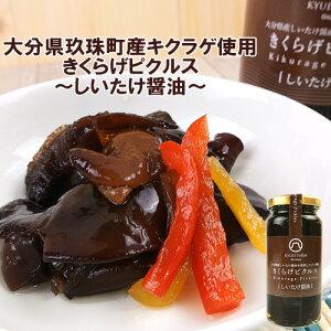 [限定20%OFFクーポン]大分県玖珠町産キクラゲ使用 きくらげピクルス【しいたけ醤油】80g 和風なピクルス キュウエイファーム