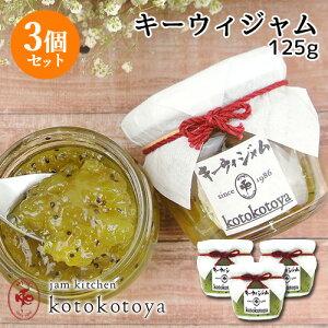 [クーポン併用で40%OFF]湯布院で長年愛されている手作りジャム キーウィジャム 125g×3個セット 旬ものキウイ お菓子作りやお料理の隠し味に Jam kitchen kotokotoya【送料無料】BFクーポン