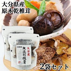原木栽培乾椎茸生産量日本1位 大分産 無選別椎茸 40g×2袋セット 小粒〜中粒しいたけ トレーサビリティ参加 チャック付きスタンドパック 冷凍保存可能 王将椎茸