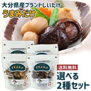 [限定20%OFFクーポン]原木栽培乾椎茸生産量日本一 大分県産ブランドしいたけ うまみだけ 各40g 選べる2種(計4個セット) トレーサビリティ参加 チャック付きスタンドパック 冷凍保存可能 王将