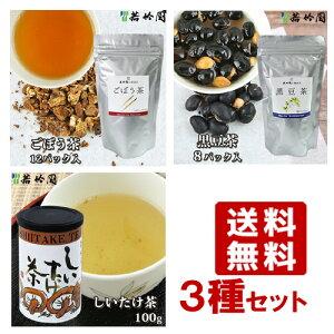 【国産】珍しいお茶 3種セット 大分県産しいたけ茶&国産黒豆茶&ごぼう茶 各100g 【送料無料】