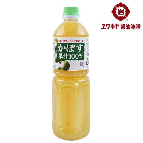 ユワキヤ醤油 カボス果汁100% 1000ml【お歳暮ギフトクーポン】