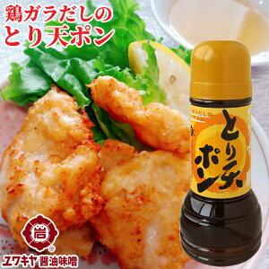 [お盆期間も営業中]鶏ガラだしのつゆポン 大分の味 とり天ポン 280ml ぽん酢醤油 ユワキヤ醤油