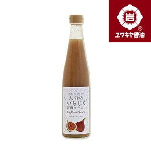 【訳あり】ユワキヤ醤油 大分のいちじく果肉ソース 500ml