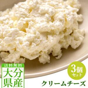 5%還元 【送料無料】クックヒルファーム クリームチーズ 140g×3個セット【新生活応援クーポン】