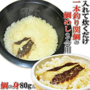 5%還元 関鯛の切り身80g入り 1本釣り関たいをたっぷり使った鯛めしの素 お米と一緒に炊くだけ 佐賀関の富士見水産【新生活応援クーポン】