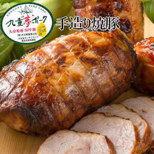 手造り焼豚 1kg 大分県産SPF豚 九重夢ポーク 肉のマルヒロ特製 羽田野商店【送料無料】