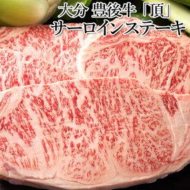 おおいた 豊後牛 頂 サーロインステーキ 200g×3 羽田野商店 【送料無料】【父の日ギフトクーポン】