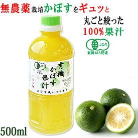 【訳あり】有機JAS認証 有機栽培かぼす果汁100% 500ml 大分有機かぼす農園【お中元夏ギフトクーポン】