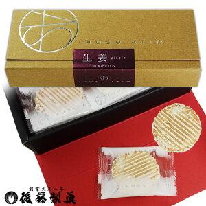 5%還元 後藤製菓 IKUSU ATIO(イクス アティオ) 百寿ひとひら(生姜) 10枚【お歳暮ギフトクーポン】