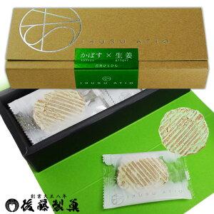 5%還元 後藤製菓 IKUSU ATIO(イクス アティオ) 百寿ひとひら(かぼす×生姜) 10枚【お歳暮ギフトクーポン】