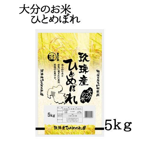 大分県玖珠産 ひとめぼれ 5kg 大分県米穀卸【送料無料】【お歳暮ギフトクーポン】