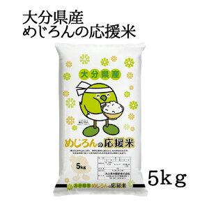 5%還元 大分県産 ヒノヒカリ めじろんの応援米 5kg 大分県米穀卸【送料無料】