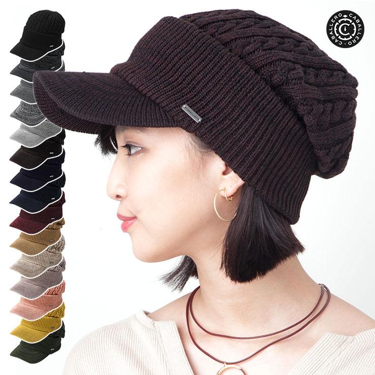 CABALLERO (キャバレロ) 帽子 ニット帽 つば付き ゆったり ケーブル編み ニットキャップ キャスケット | メンズ レディース 男女兼用 | ニットキャスケット つば付きニット帽 | 防寒 ぼうし スノボ キャップ 【YP】