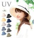 帽子 レディース つば広 UV ハット ( UVカット )「美シルエット!洗える・折りたためてコンパクトなリボンブレード帽子」 カブロカムリエ | CabloC...