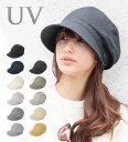 帽子 レディース UVカット帽子 つば広 キャスケット 紫外線対策 小顔効果 #WN:Q #WN:U 【専用あごひも対応】【UNI】【MB】
