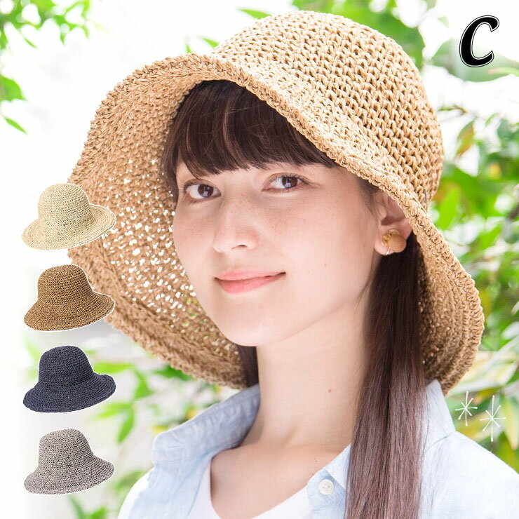 カブロカムリエ CabloCamurie 帽子 レディース 麦わら帽子 ざっくり編みでシンプル 春 夏 UVケア ストロー ハット フリーサイズ 【専用あごひも対応】