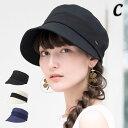 カブロカムリエ CabloCamurie 帽子 レディース つば広 UV キャスケット ワークキャップ UVケア 紫外線対策 キャップ 【専用あごひも対応】【MB】【返品・交換対象外】