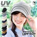 irodori(イロドリ) 2019 春 夏 モデル 帽子 レディース つば広 UV 人気 おしゃれ キャスケット 紫外線対策 UVカット…
