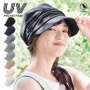 irodori イロドリ 帽子 レディース つば広 UV 人気 おしゃれ キャスケット 紫外線対策 UVカット UVケア 小顔効果 日よ…