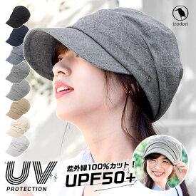 irodori イロドリ 春 夏 モデル 帽子 レディース つば広 UV 人気 おしゃれ キャスケット 紫外線対策 UVカット UVケア 小顔効果 日よけ サイズ調整可能 | コットン / 綿 | 旅行 運動会 自転車 【専用あごひも対応】【MB】