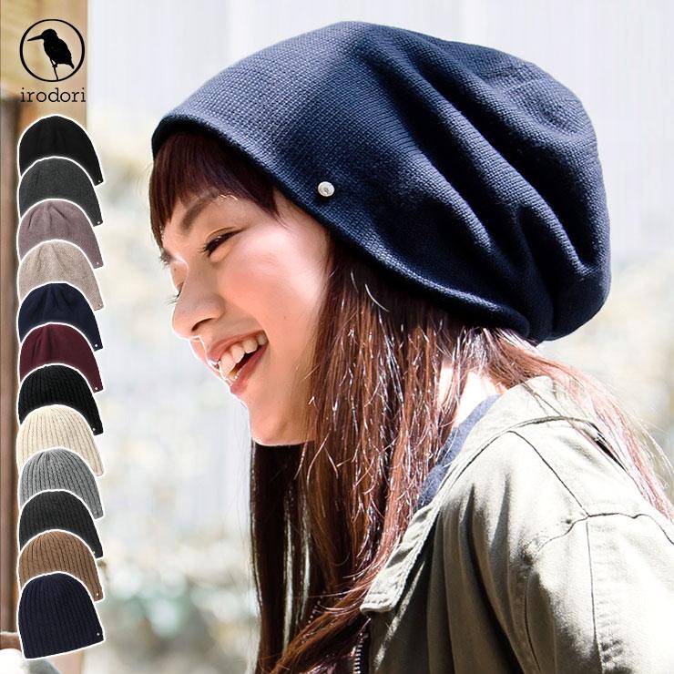 irodori(イロドリ) かぶり心地の抜群♪ ゆったり ニット帽 おしゃれ 可愛い ニットキャップ 「あったか 裏地ボア ケーブル編み モデルあり」| 秋 冬 春 防寒 | 帽子 レディース メンズ 男女兼用 | 大きいサイズ 対応【YP】