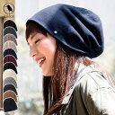 irodori(イロドリ) かぶり心地の抜群♪ ゆったり ニット帽 おしゃれ 可愛い ニットキャップ 「あったか 裏地ボア ケ…