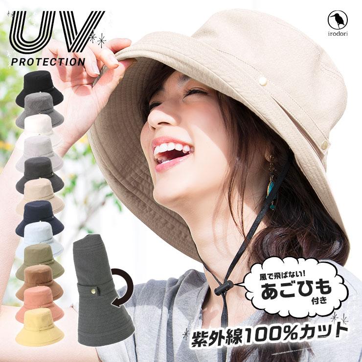 irodori(イロドリ) 帽子 レディース UV 100% カット つば広 折りたたみOK 大きいサイズ あり 春 夏 ハット サイズ調整可能 おしゃれ 可愛い サファリハット 紫外線 日よけ UVケア UVハット UVカット (あご紐つき) 【MB】