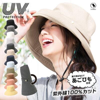 帽子 レディース イロドリ irodori UV 100% カット つば広 折りたたみOK 大きいサイズ あり 春 夏 ハット サイズ調整可能 おしゃれ 可愛い サファリハット 紫外線 日よけ UVケア UVハット UVカット あご紐つき 【MB】 【返品・交換対象外】|ROOM - 欲しい! に出会える。
