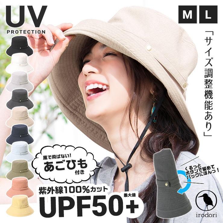 帽子 レディース UV 100% カット つば広 折りたたみ OK 大きいサイズ あり ハット 白 黒 春 夏 海 ウォーキング サイズ調整可 おしゃれ かわいい サファリハット UV帽子 UVカット帽子 つば広ハット 紫外線 コットンハット イロドリ irodori 【MB】【UNI】