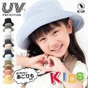 irodori(イロドリ) 帽子 キッズ 子供用 UV 100% カット つば広 折りたたみOK 春 夏 ハット サイズ調整可能 おしゃれ…