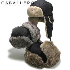 キャバレロ トラッパー VIVEIRO CABALLERO ブラック メンズキャップ レディースキャップ ブランド おしゃれ 秋冬 メンズ帽子 レディース帽子 黒 ぼうし 防寒