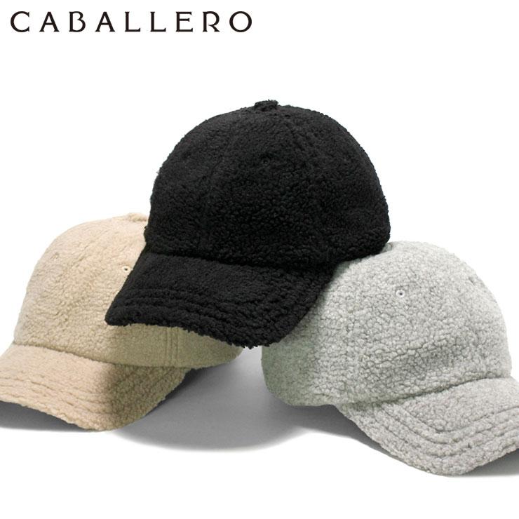 キャバレロ キャップ サイズ調整 VIC BOA CABALLERO ボア ブラック グレー ベージュ ローキャップ メンズキャップ レディースキャップ ブランド おしゃれ 秋冬 メンズ帽子 レディース帽子 黒 ぼうし 防寒