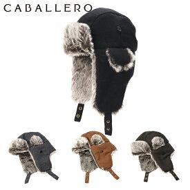 キャバレロ トラッパー VIVEIRO MELTON CABALLERO おしゃれ ぼうし パイロットキャップ フライトキャップ 秋 冬 秋冬 ファー