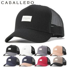 キャバレロ メッシュキャップ CALVIA CABALLERO 帽子 メンズキャップ レディースキャップ メンズ帽子 レディース帽子 おしゃれ シンプル 春夏 夏 ブラック ホワイト ネイビー グレー 黒 白