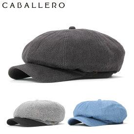 キャバレロ キャスケット ALMERIA CABALLERO 帽子 春夏 夏 ぼうし uv メンズ帽子 レディース帽子 おしゃれ シンプル ブラック 黒 ブルー 青